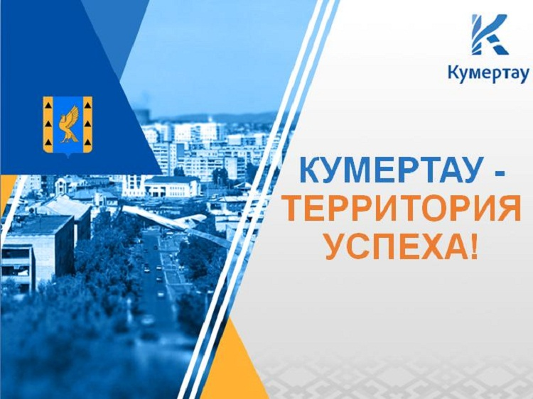 Руководство одобрило статус ТОР для 2-х городов вБашкирии