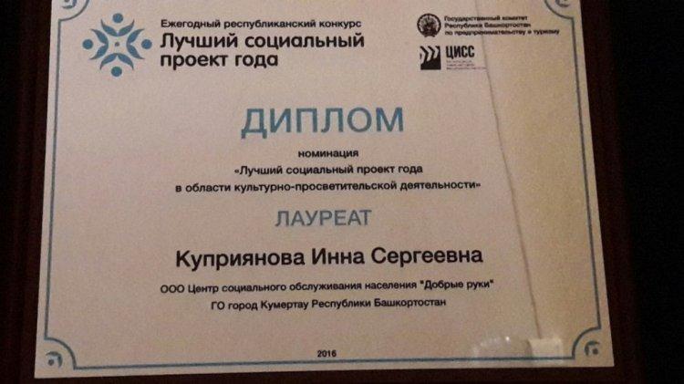 ВБашкирии открылсяII Республиканский форум посоциальному предпринимательству
