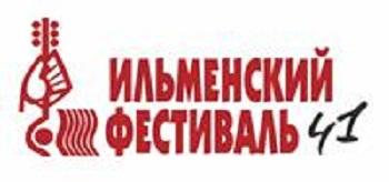 Южный  Урал  готовится  к  Ильменскому фестивалю