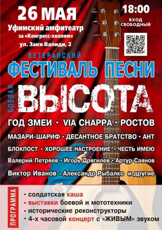 В Уфе пройдет фестиваль ветеранской и патриотической песни «Боевая ВЫСОТА 2017»