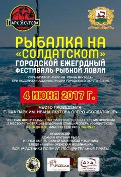 В Уфе на озере «Солдатское» пройдет Фестиваль рыбной ловли