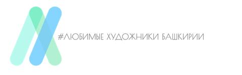 Голосование за любимых художников Башкирии стартует 1 июля