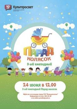 В Уфе пройдет «Парад колясок-2017»