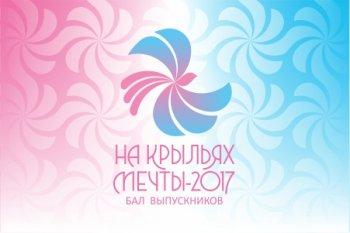 В Стерлитамаке состоится общегородской бал выпускников «На крыльях мечты-2017»