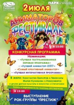 В Стерлитамаке пройдёт фестиваль аниматоров