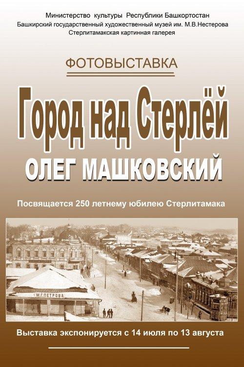 В Стерлитамаке откроется фотовыставка Олега  Машковского  - «Город над Стерлей»