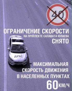 Снимается ограничение скорости 40 км/ч на проспекте С.Юлаева в Уфе