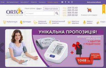 Недорогие медтовары с доставкой по Украине