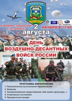На уфимском аэродроме «Забельский» состоится праздничная программа ко Дню ВДВ