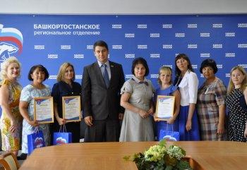 В Уфе наградили лучших воспитателей Башкортостана