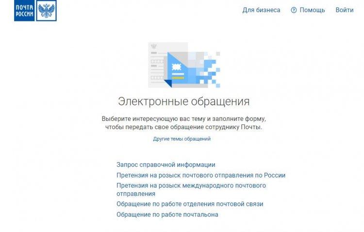 Жители Башкирии получили электронный канал для официальных обращений в Почту России