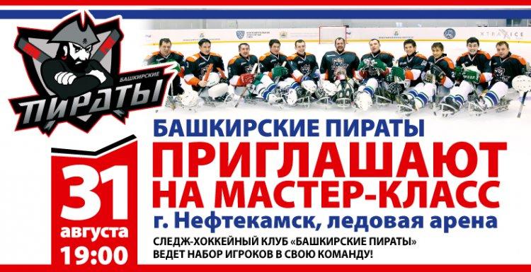 «Башкирские пираты» отправляются в тур по ледовым площадкам республики с мастер-классами
