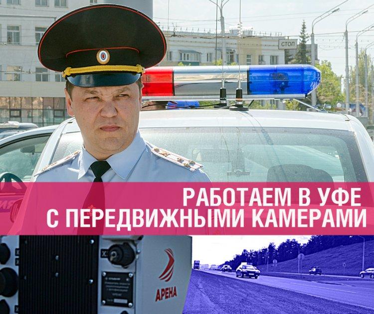 На дорогах Уфы появились передвижные камеры фотофиксации нарушений ПДД