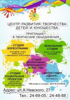 В Стерлитамаке детско-юношеский центр приглашает в творческие объединения