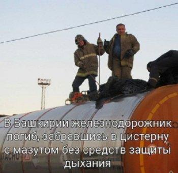 В Башкирии железнодорожник скончался, забравшись в цистерну с мазутом без средств защиты дыхания
