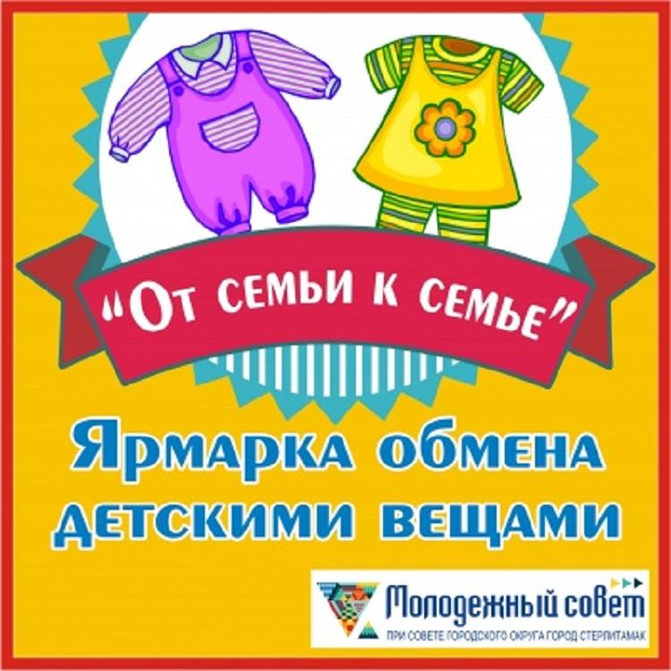 В Стерлитамаке пройдёт ярмарка обмена детскими вещами