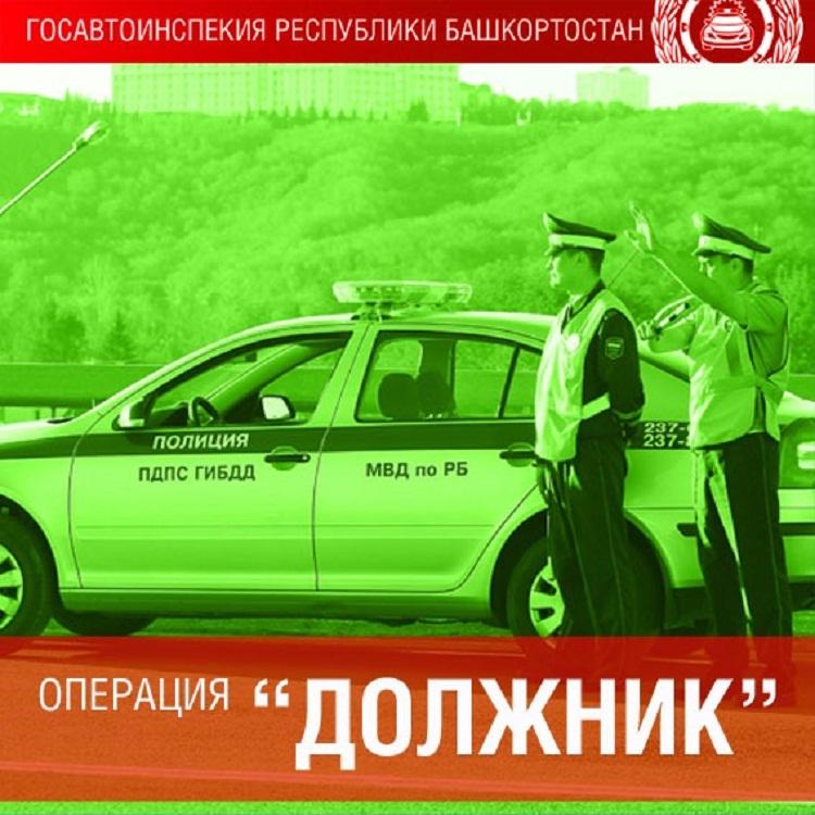 В Башкирии объявлена операция «Должник»