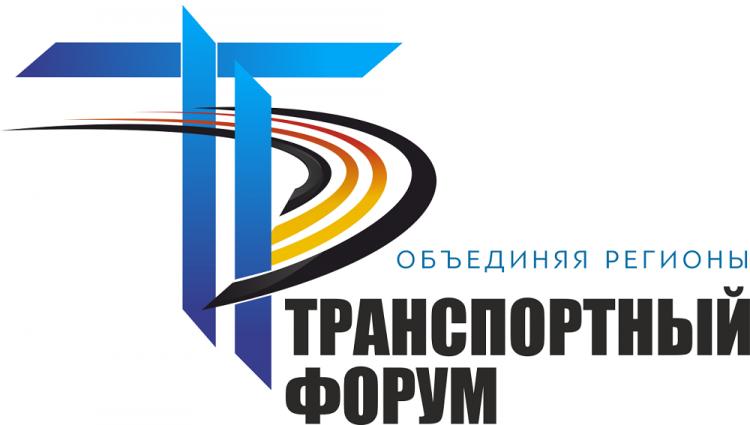 В Уфе состоятся транспортный форум и специализированная выставка