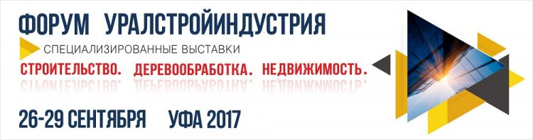 26 сентября в Уфе состоится открытие форума Уралстройиндустрия и специализированных выставок