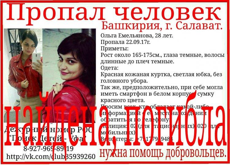 В Башкирии пропавшая  мать двоих детей Ольга Емельянова найдена мертвой