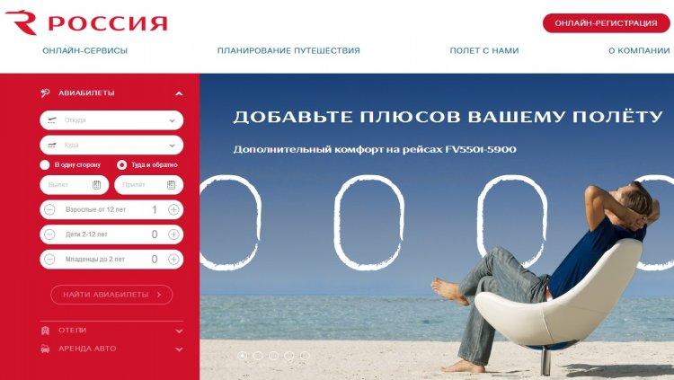 Авиакомпания «Россия» запустила сервис по отслеживанию статуса розыска багажа