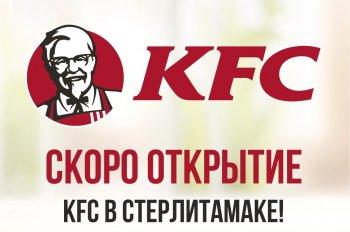 Второй ресторан KFC откроется в Стерлитамаке в октябре