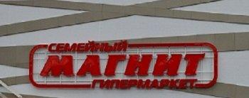 Розничная сеть «Магнит» расширила свое присутствие в Башкирии