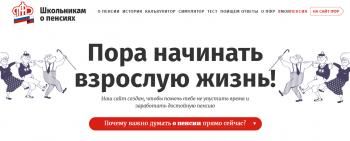 Пенсионный фонд РФ открыл сайт пенсионной грамотности для школьников и студентов