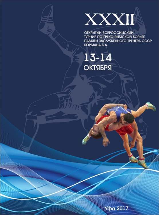 В Уфе пройдет XXXII Всероссийский турнир по греко-римской борьбе памяти заслуженного тренера Владимира Бормана