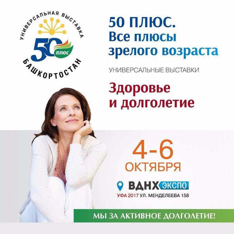 4 октября в Уфе начнут работу выставки «50 ПЛЮС. Все плюсы зрелого возраста» и «Здоровье и долголетие»