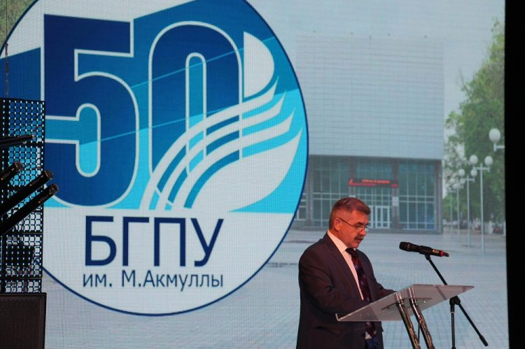 Михаил Закомалдин поздравил коллектив БГПУ им. М. Акмуллы с 50-летием