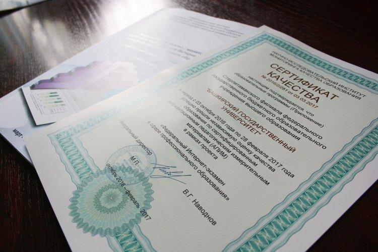 Вуз Стерлитамака получил сертификат качества
