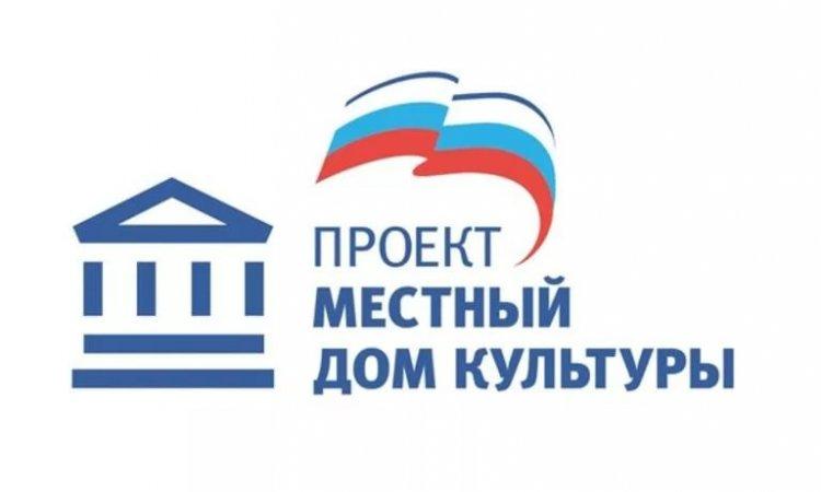 Башкортостан – в числе лидеров по реализации проекта «Местный дом культуры»