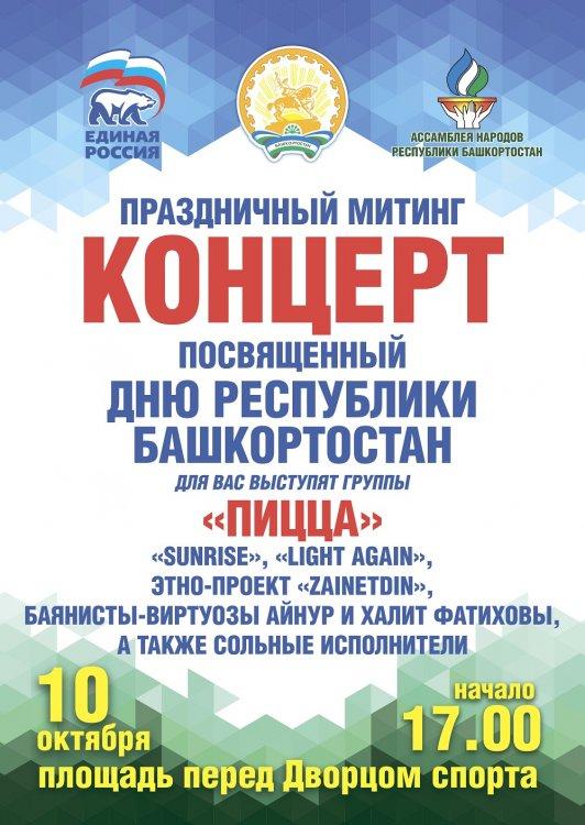 Сегодня в  Уфе состоится митинг-концерт, посвященный Дню Республики Башкортостан