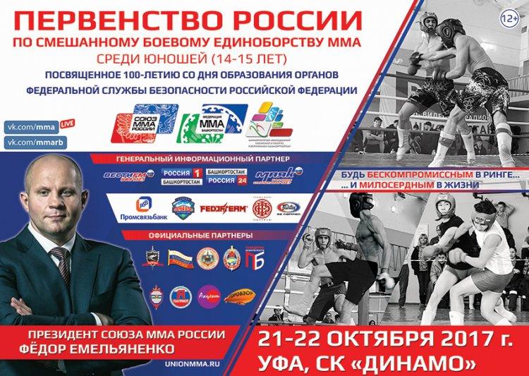 В Уфе пройдет Первенство России по ММА с участием Фёдора Емельяненко
