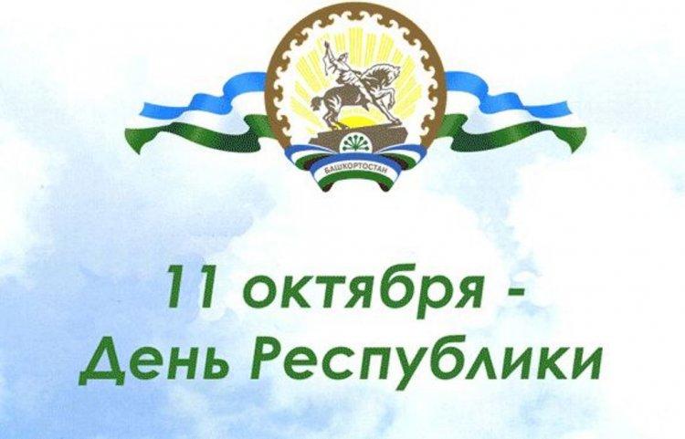 11 октября жители Башкортостана празднуют День республики
