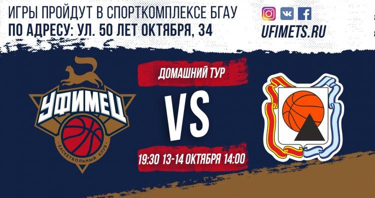 БК «Уфимец» домашними матчами c магнитогорским «Динамо» дебютирует в российской Суперлиге-2
