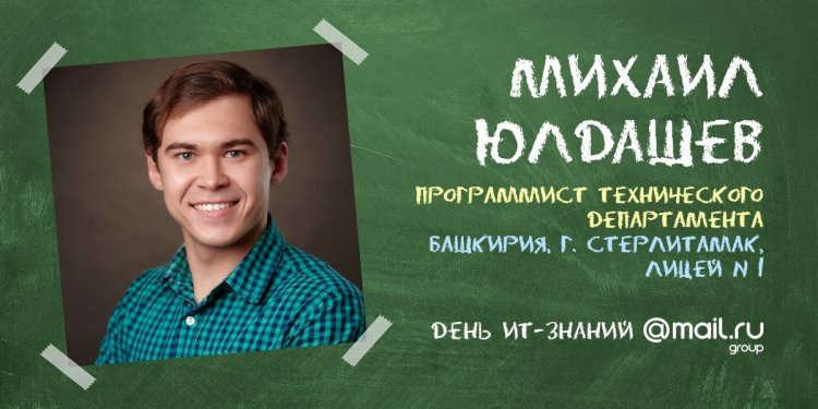 Стерлитамак и Салават присоединятся к всероссийской профориентационной акции «День ИТ-знаний» от Mail.Ru Group