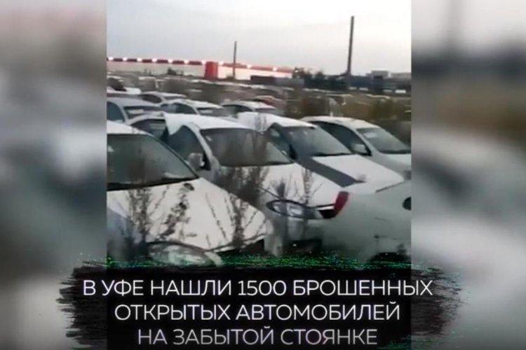 В Башкирии нашли 1500 брошенных открытых автомобилей на забытой стоянке