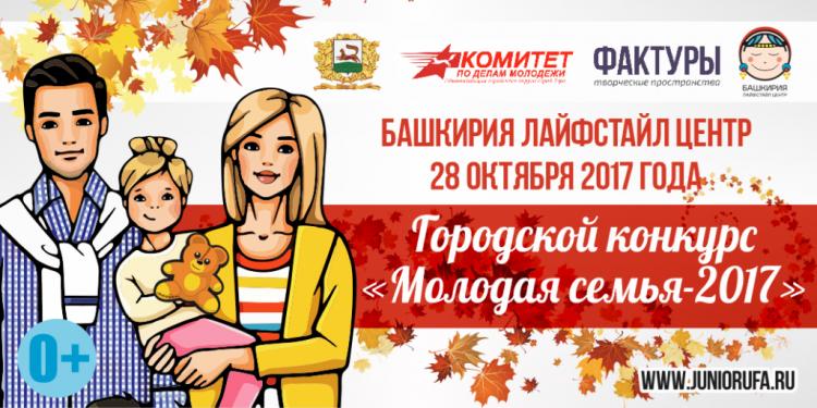 В Уфе состоится финал городского конкурса «Молодая семья-2017»