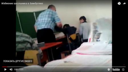 В Башкирии учитель избил ребенка во время урока