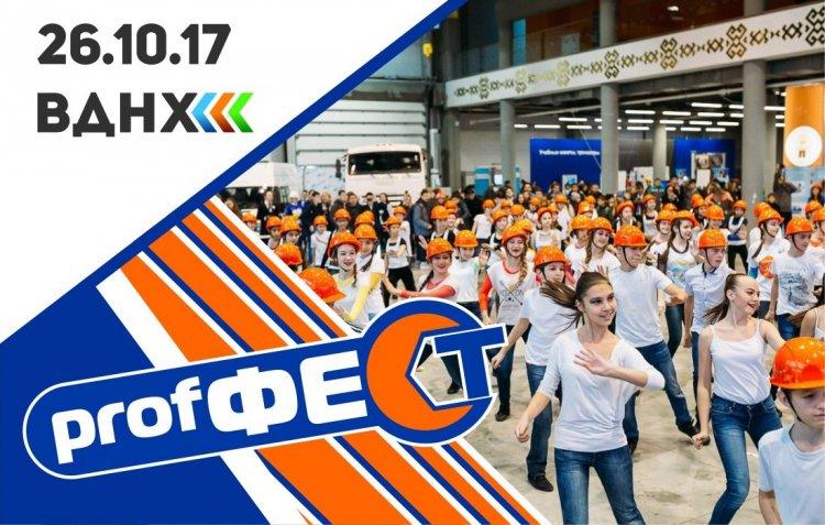В Уфе состоится фестиваль рабочих профессий «ProfФест»