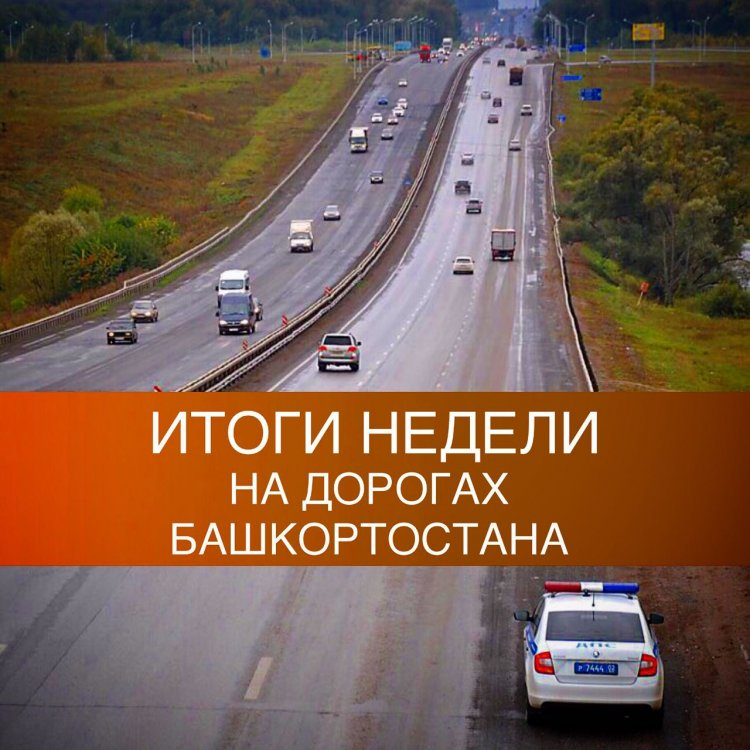 В Башкирии в ДТП погибли 9 человек, 110 получили травмы