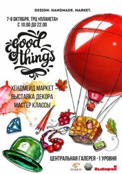 В Уфе в ТРЦ «Планета» пройдет handmade-маркет Good Things