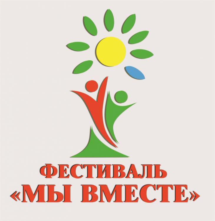 В Башкирии впервые пройдет фестиваль «Мы вместе»