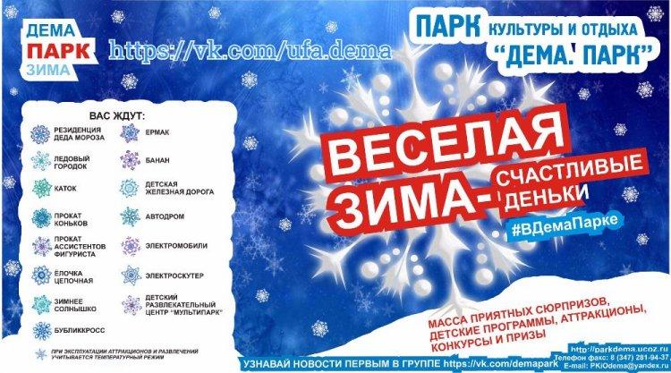 В Уфе парк культуры и отдыха «Демский» готовит насыщенную новогоднюю программу