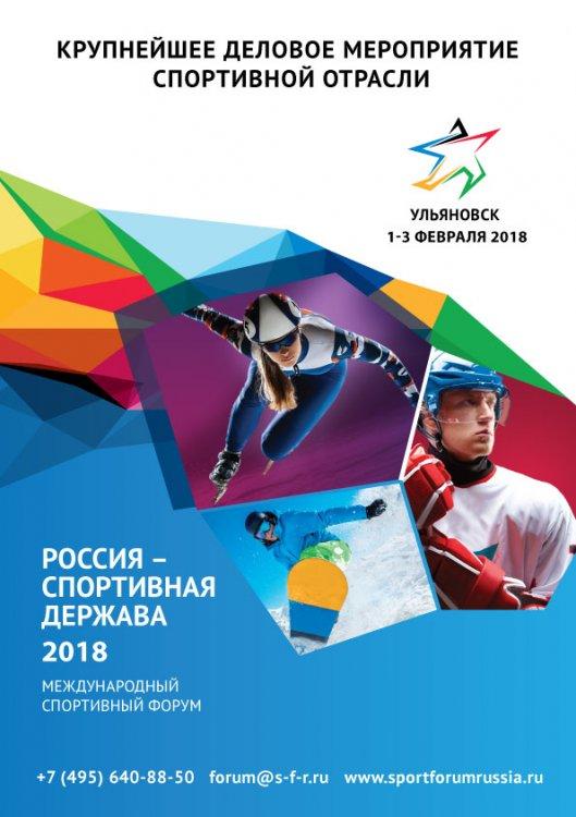 Республика Башкортостан примет участие в Форуме «Россия – спортивная держава»
