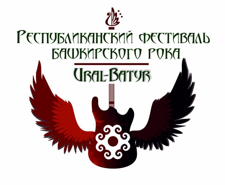 В Башкирии пройдет фестиваль башкирского рока «Ural-Batyr»