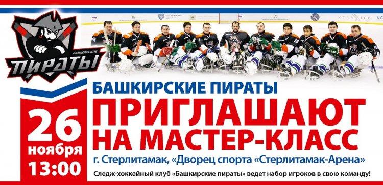 В Стерлитамаке следж-хоккейная команда «Башкирские пираты» проведет демонстрационный матч