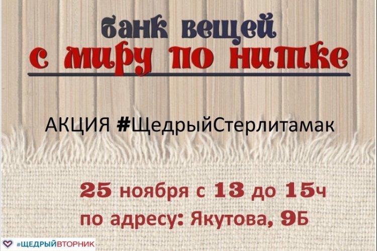 Стерлитамак присоединяется ко всероссийской акции #ЩедрыйВторник